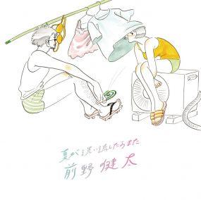 maeken_natsu_cover-285x284