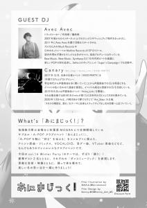 200221_あにまじっく_flyer_back