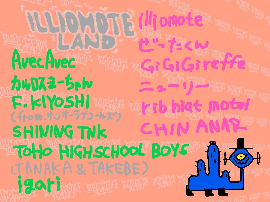 ILLIOMOTE_LAND_Flyer